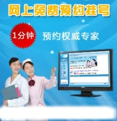 医院网络预约banner图片