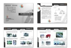 建材企业画册图片