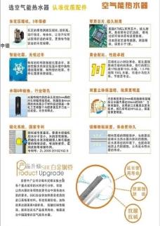 太阳能 热水器图片