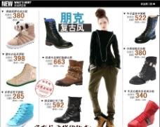 淘宝店铺装修鞋类网站模块图片