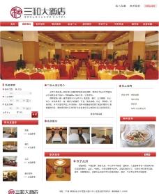 三和大酒店网站模版图片
