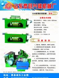 机械厂单页图片