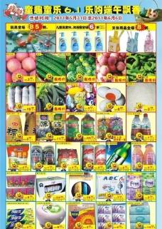 超市六一儿童节宣传单设计图片