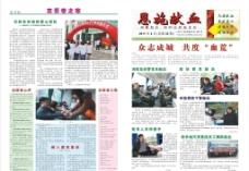 献血报纸设计图片