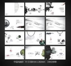 银饰品中国风画册