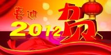 喜迎2012