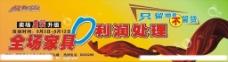 中山家私促销广告图片