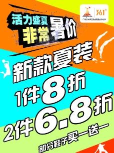 活動促銷活動海報圖片