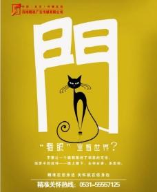 猫眼公益广告图片