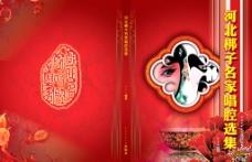 戏曲书籍封面图片