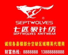 七匹狼针纺图片