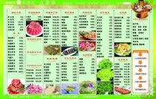 火锅点菜单菜谱图片