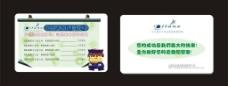 客户服务卡图片