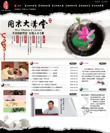 古典样式网站模版图片