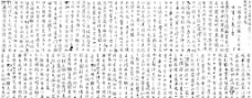 王羲之字帖