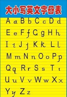 英文大小写字母表图片