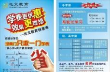 远文教育宣传单图片