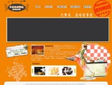 页面设计 巴拿米图片