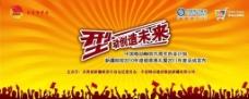 中国移动活动背景墙图片
