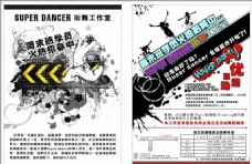 SUPER DANCER 街舞工作室DM宣传单