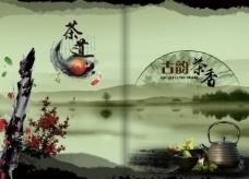 茶道古典水墨风景画