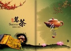 茶文化水墨宣传图