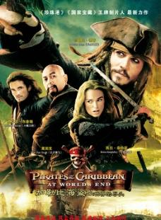 加勒比海盗3 TIF分层图图片
