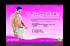 门诊男科手术室宣传广告图片
