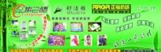 竹纤维宣传页图片