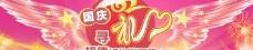 国庆网站贴图图片