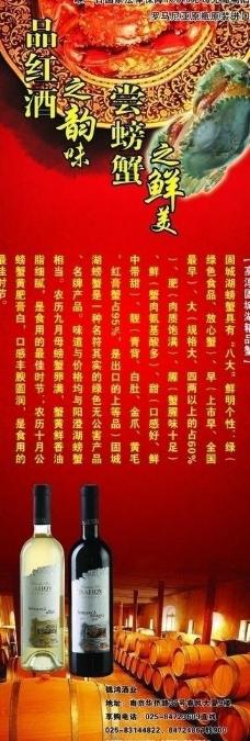 装饰红酒海报词素材
