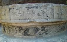 法源寺石柱图片