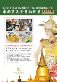 东南亚美食节海报图片