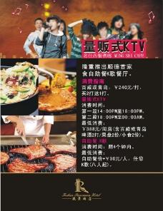 量饭式KTV海报图片
