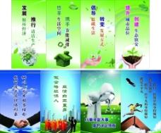 环保标语 展板图片