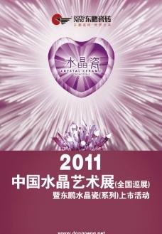 水晶瓷海报图片