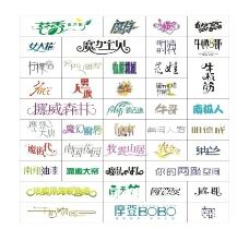 标志字体设计图片
