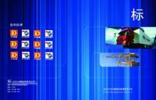 物流公司画册封面图片