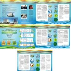 地板画册设计图片