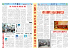 医院宣传报纸设计图片