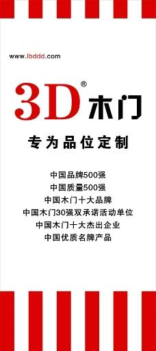 3D木门户外形象广告图片