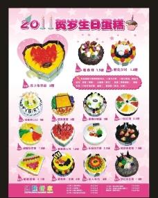 生日蛋糕单张图片