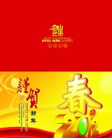 2012龍年賀卡圖片