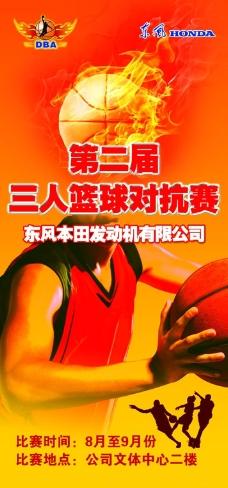 2011年三人篮球赛宣传海报图片
