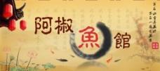 鱼馆文化背景墙图片