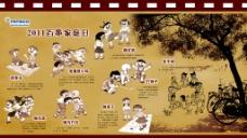 家庭日海报图片