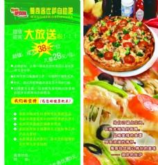 披萨自助吧宣传单