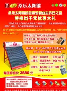 桑乐太阳能宣传单