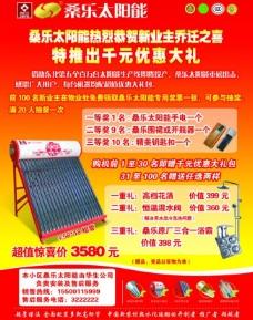 桑乐太阳能宣传单图片