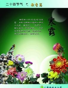 二十四节气 秋季篇 寒露图片